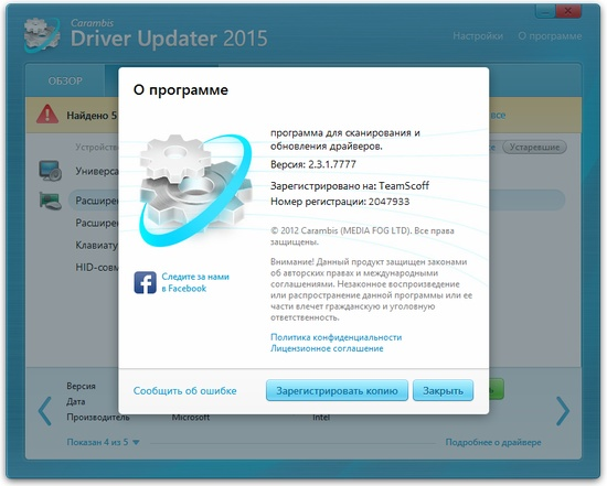 activation key carambis driver updater