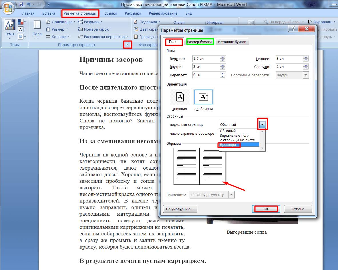 Как сделать 2 документа на одном листе